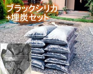 埋炭用高性能木炭500L+ブラックシリカ20kg